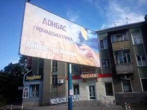 донбас-фото